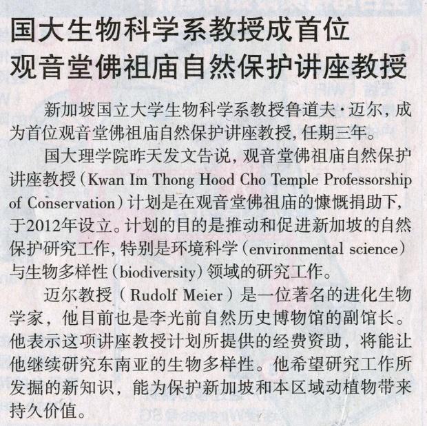 Zaobao 17062014 Professorship of Conservation Rudolf Meier
