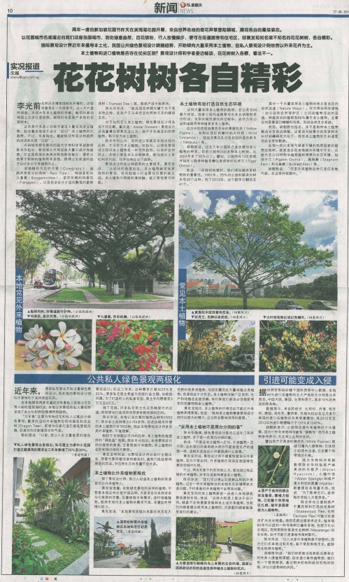 news_140817_zaobao_native_plants