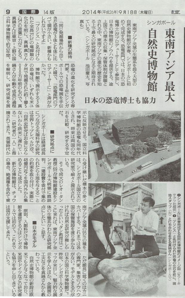 Yomiuri20140918(edit)